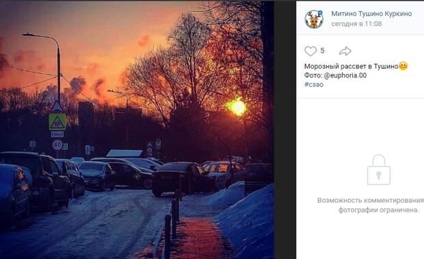 Фото дня: морозный рассвет в Тушине