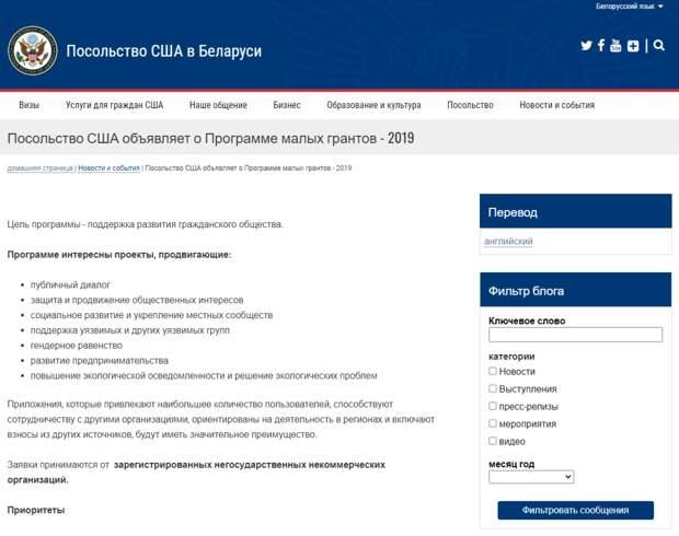 Страница посольства США в Белоруссии