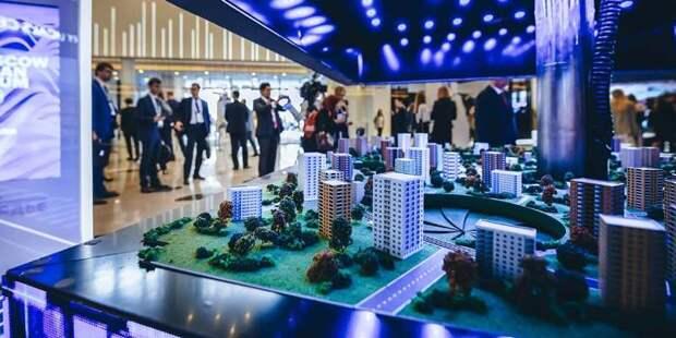Представители мировых мегаполисов встретятся на Московском урбанфоруме в июле