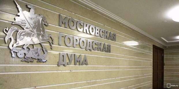 МГД приняла в первом чтении проект бюджета Москвы. Фото: mos.ru