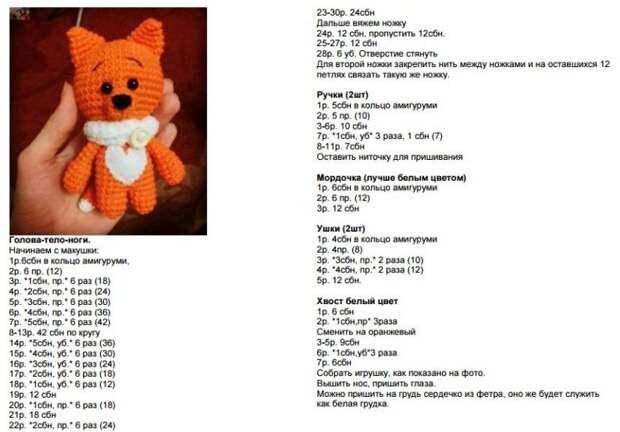 Амигуруми для начинающих. Вязание крючком игрушек со схемами и описанием работы