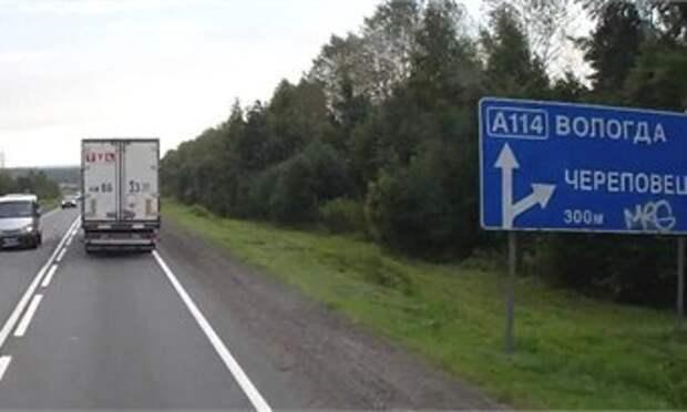 """Трассу А-114 начинают расширять от Шексны до аэропорта """"Северсталь"""""""