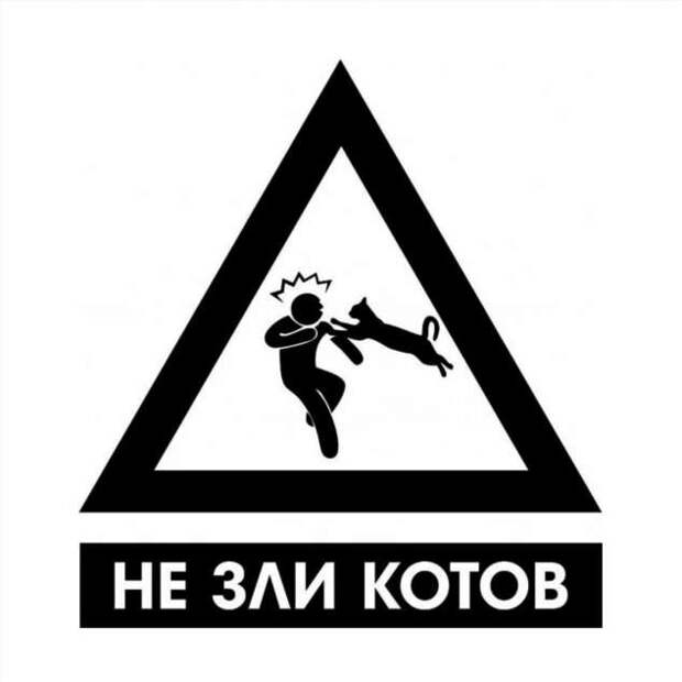 Предупреждающие таблички. Прикольные. Подборкаchert-poberi-tablichki-45280111072020-8 картинка chert-poberi-tablichki-45280111072020-8