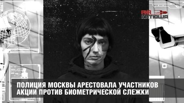 Полиция Москвы арестовала участников акции против биометрической слежки
