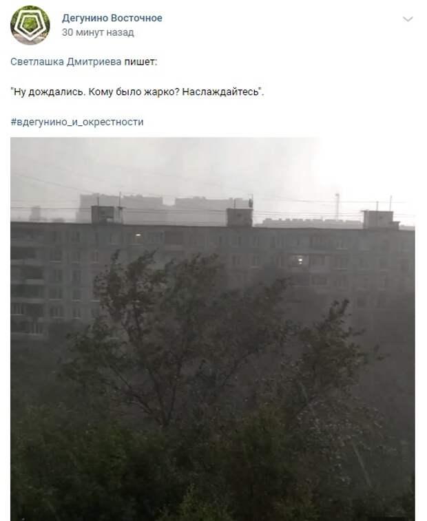 Фото дня: непогода в Восточном Дегунине