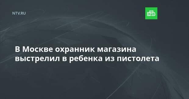 В Москве охранник магазина выстрелил в ребенка из пистолета