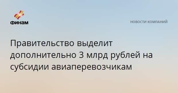 Правительство выделит дополнительно 3 млрд рублей на субсидии авиаперевозчикам