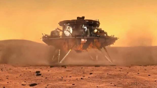 Китайский космический аппарат высадился на Марсе