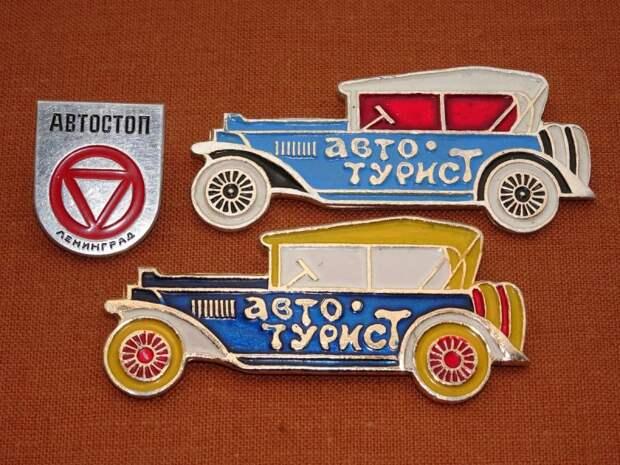 Среди множества видов туризма автомобильный и автостопный развивались отдельно — что, конечно, не мешало одному и тому же человеку быть как автотуристом, так и автостоп-туристом.  СССР, автостоп