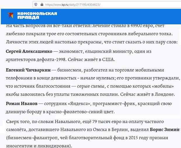 Навального спасали в «Шарите» от комы по цене насморка — разбор ценника на чудо
