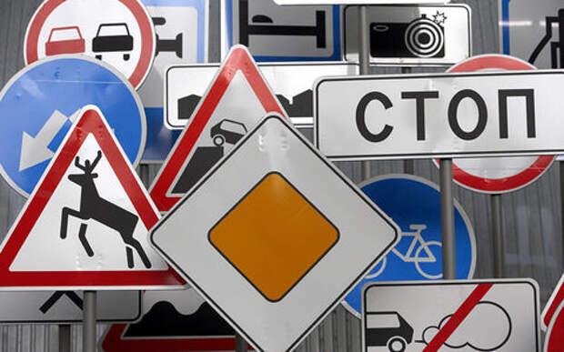 Единая база дорожных знаков: вы знаете, что ее нет?!