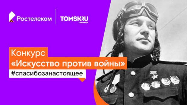 Помним, чтим, гордимся: «Ростелеком» в Томске поддержал проект «Война и кино» ко Дню Победы