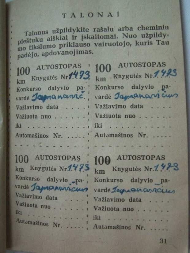Талоны на 100 км из литовской книжки «Автостопа» за 1961 год. СССР, автостоп