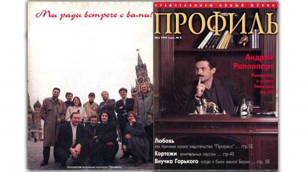 Российскому журналу «Профиль» исполнилось 25 лет