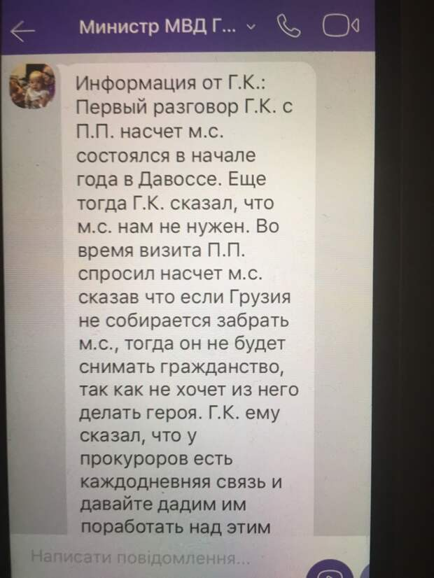Власти Грузии о Саакашвили: Он нам в Грузии на х@й не нужен
