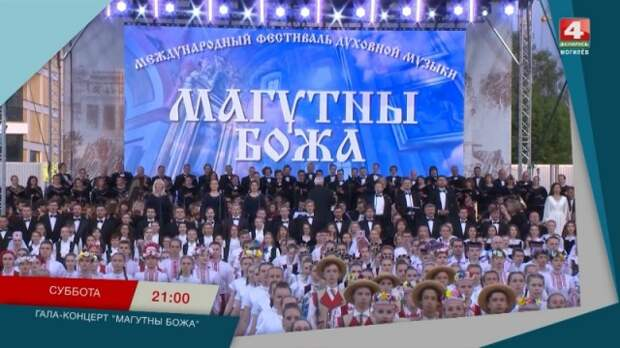 Запоздалый шаг к выздоровлению: Белорусская Церковь рекомендовала не исполнять гимн националистов