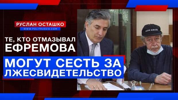 Те, кто отмазывал Ефремова, могут сесть за лжесвидетельство