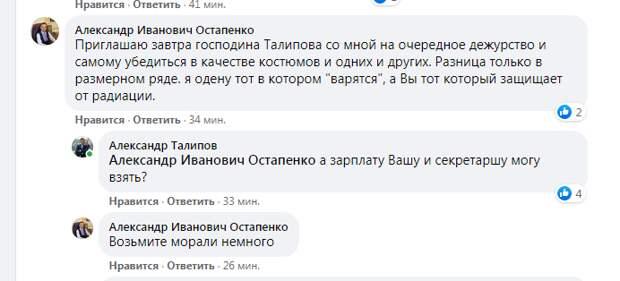 """""""Возьмите морали немного"""": Министр здравоохранения Крыма пригласил блогера на дежурство в ковидном госпитале"""