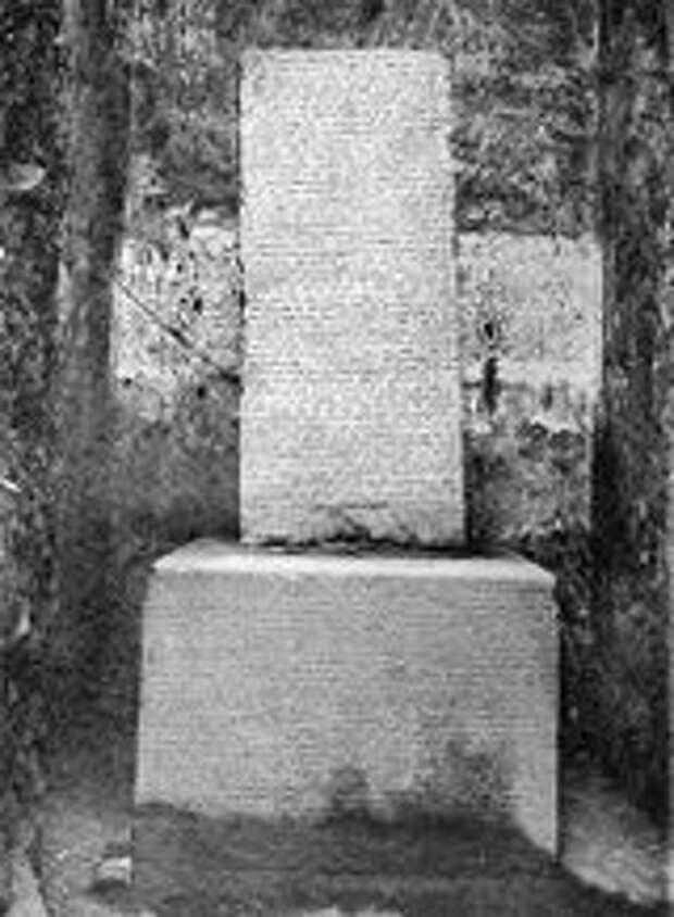 Sarduri annals 1915.jpg