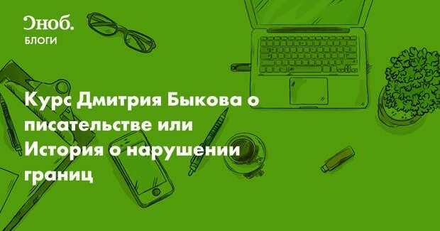 Курс Дмитрия Быкова о писательстве или История о нарушении границ