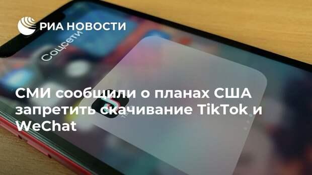 СМИ сообщили о планах США запретить скачивание TikTok и WeChat