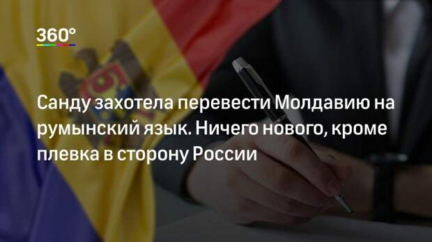 Санду захотела перевести Молдавию на румынский язык. Ничего нового, кроме плевка в сторону России