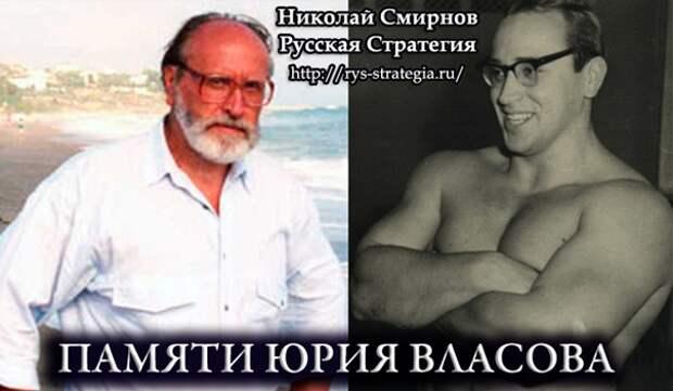 Памяти Юрия Власова