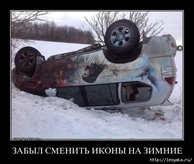 1372745877_novye-demki-9 (500x423, 115Kb)