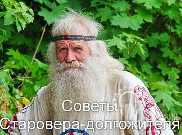 Мудрые советы старовера-долгожителя...