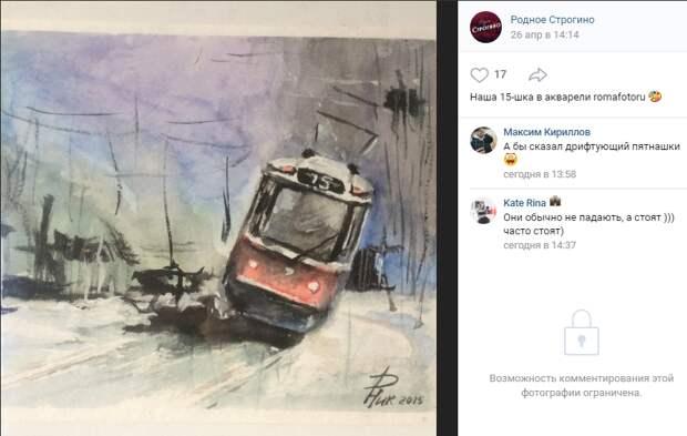 Фото дня: строгинский трамвай в живописи