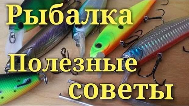 Полезные советы бывалых рыбаков