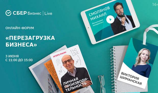 Бизнес-форум «СБЕР Бизнес | Live» открывает двери для предпринимателей
