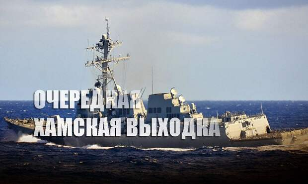 Американский эсминец попытался нарушить границу России