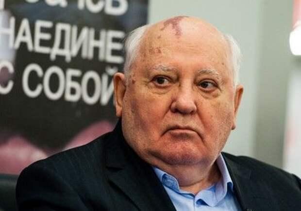 Горбачев рассказал, почему не арестовал Ельцина и свору и не спас СССР