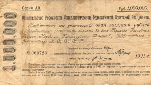 """Как был учрежден Госбанк РСФСР: эпоха бешеных """"лимонов"""""""
