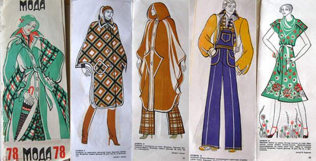 Буклет Мода 1978