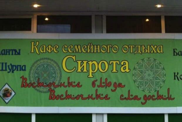 Семейное кафе с красноречивым названием.