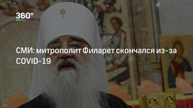 СМИ: митрополит Филарет скончался из-за COVID-19