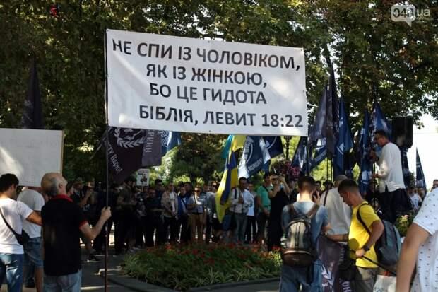 Одесса: Гей-парад во время чумы