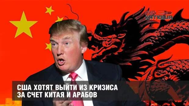 США хотят выйти из кризиса за счет Китая и арабов
