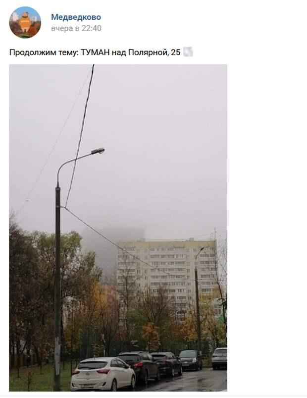 Фото дня: впечатляющее природное явление сняли в Медведкове