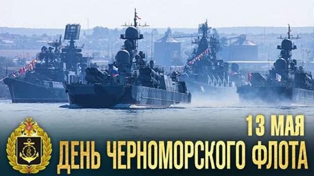 Дорогие моряки-черноморцы, сотрудники военного санатория  «Ялта», ветераны!