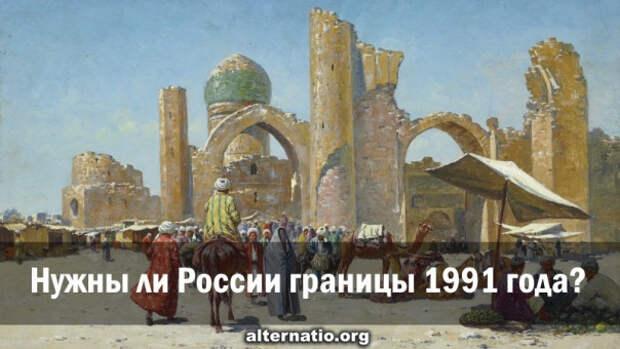 Нужны ли России границы 1991 года?