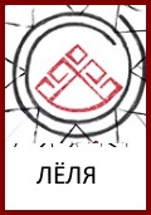 Славянские Боги: Знак Богини Лёли