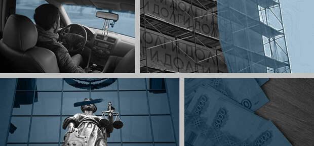 Главное за неделю: ипотечные рекорды и прогрессивный налог для офшоров