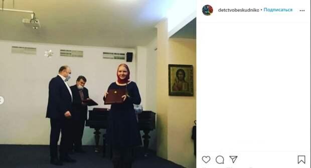 Преподаватель с Дубнинской получила награду за волонтерство