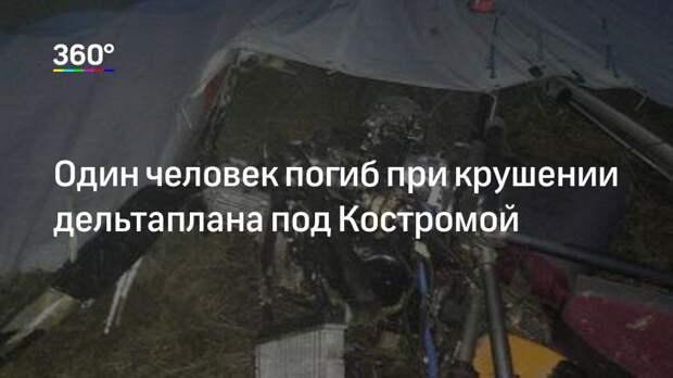 Один человек погиб при крушении дельтаплана под Костромой