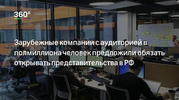 Зарубежные компании с аудиторией в полмиллиона человек предложили обязать открывать представительства в РФ