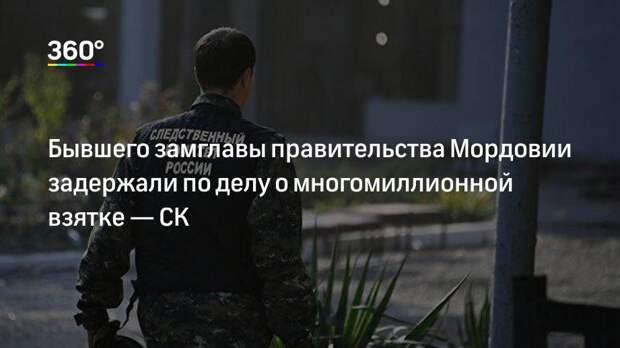 Бывшего замглавы правительства Мордовии задержали по делу о многомиллионной взятке— СК