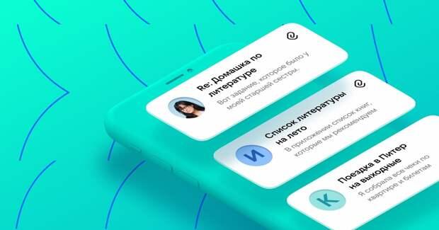 Экосистема VK запустила сервис для обмена письмами — «VK Почту»